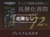 カカオ72%(ポリフェノール1780㎎)配合魔法のダイエット®(砂糖不使用・低GIチョコ)プレミアムカカオ