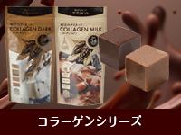 魔法のダイエット(砂糖不使用・低GIチョコ)コラーゲンシリーズ