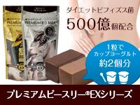 魔法のダイエット(砂糖不使用・低GIチョコ)プレミアムビースリー®EXシリーズ