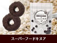 魔法のダイエット(砂糖不使用・低GIチョコ)スーパーフードキヌア