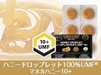 ニュージーランド産100%オーガニックナチュラル ハニードロップレット100%UMF®マヌカハニー10+