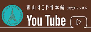 青山すこやか本舗公式チャンネルYouTube