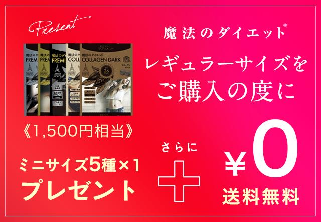 「魔法のダイエット®」レギュラーサイズご購入の度に、ミニサイズ5種(1,500円相当)×1プレゼント さらに送料無料