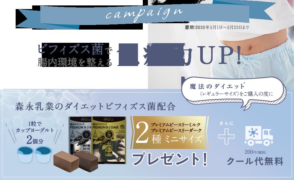 後藤真希さん「魔法のダイエット®」イメージキャラクター就任記念キャンペーン