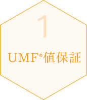 UMF値保証