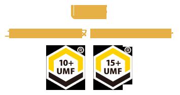 UMF(ユニーク・マヌカ・ファクター)