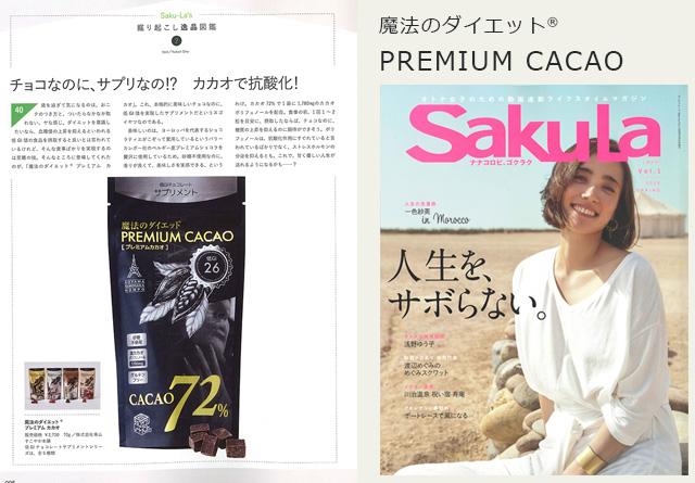 魔法のダイエット® PREMIUM CACAOがSaku-La創刊号に掲載されました!
