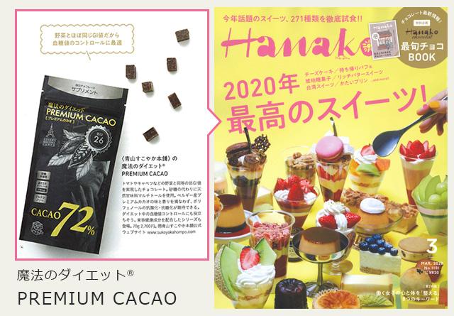 「魔法のダイエット®PREMIUM CACAOがHanako(3月号)に掲載されました!
