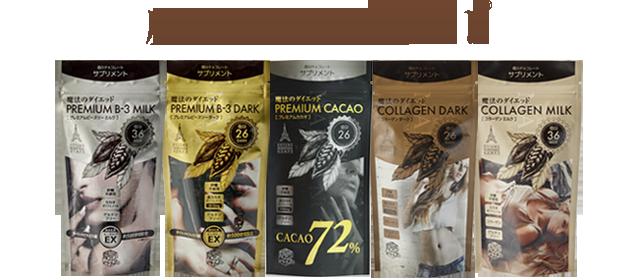 低GIチョコレート「魔法のダイエット®」