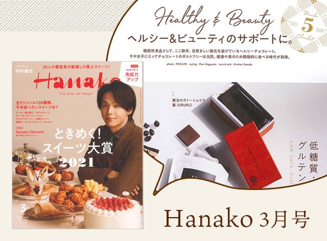 魔法のガトーショコラ 麗(URURU)がHanako3月号に掲載されました!