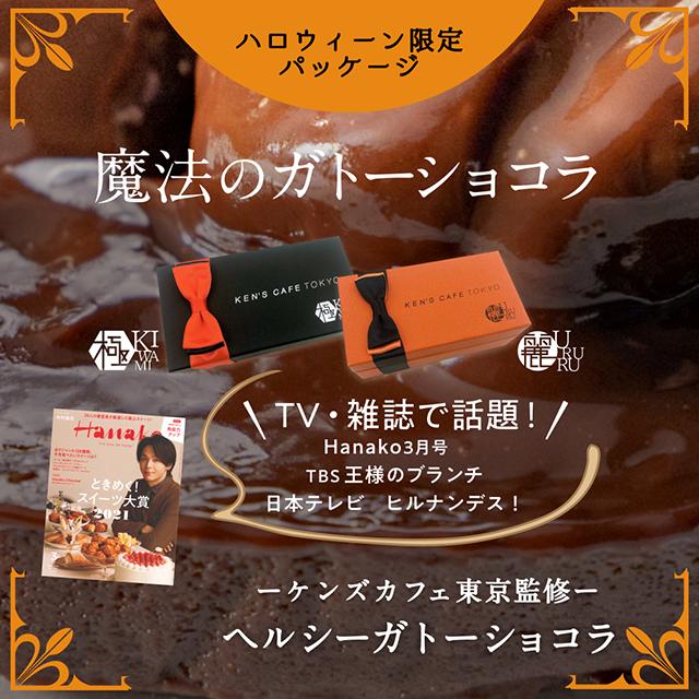魔法のガトーショコラ ハロウィン限定パッケージ発売開始!
