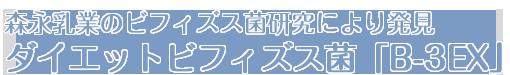 森永乳業のビフィズス菌研究により発見ダイエットビフィズス菌「B-3EX」