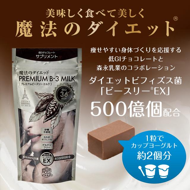 低GIチョコレート「魔法のダイエット」プレミアムビースリーミルク