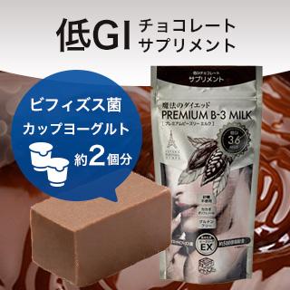 魔法のダイエット B3配合 プレミアムミルク
