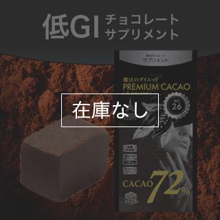 魔法のダイエット カカオ72%配合 プレミアムカカオ