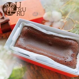 魔法のガトーショコラ 麗(URURU)